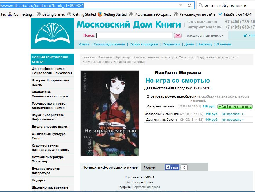 http://www.mdk-arbat.ru/bookcard?book_id=899381